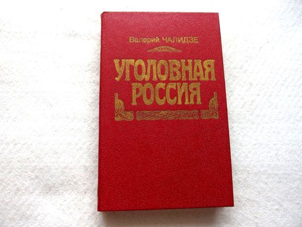 Чалидзе, Валерий: Уголовная Россия