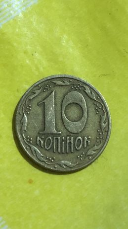 10 копеек 1992г