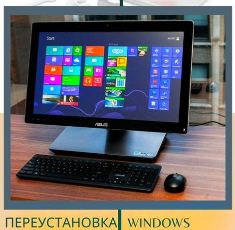 Установка Windows 7, 8, 10, ХР. Компьютерная помощь на дому