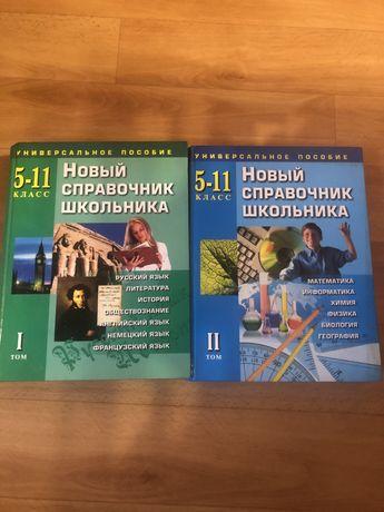 Справочник школьника 5-11 класс