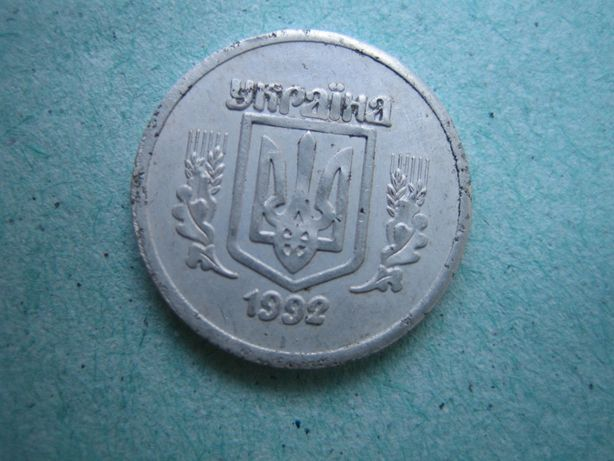 монета 2 копейки 1992 года фото на весах