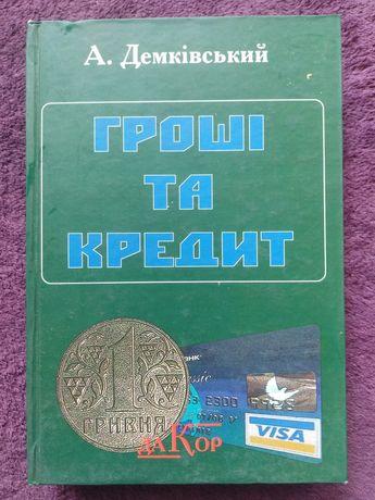 Книга Гроші та кредит А. Демківський економіка , Деньги и кредит