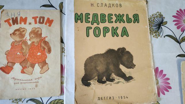 Книги детские 1954-1955 гг