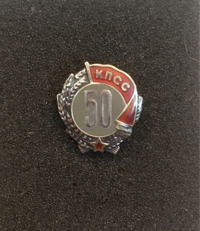 Значок 50 лет КПСС серебро