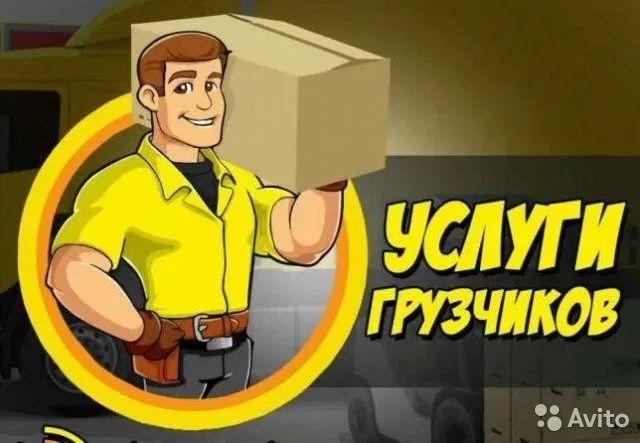 Грузчики Грузоперевозки вывоз строй мусора пианино сейфы вантажник