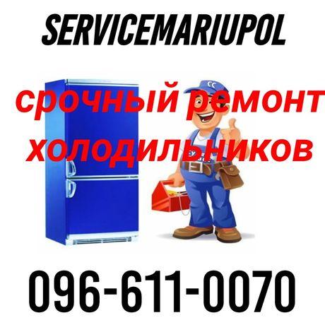 Ремонт холодильников и стиральных машин  с гарантией