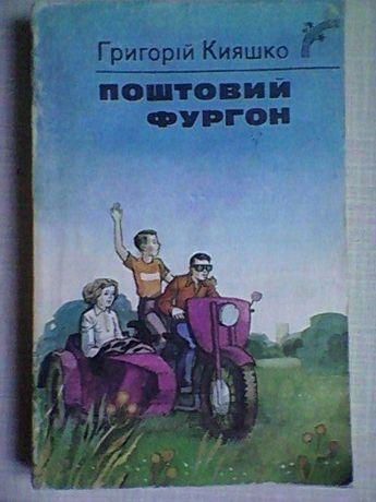 """Повесть для среднего школьного возраста """"Почтовый фургон""""Г.Кияшко"""