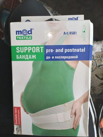 Бандаж для вагітних
