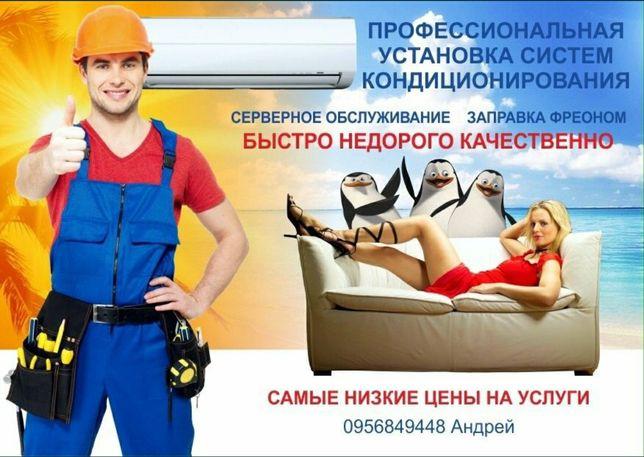 950 гр. Установка кондиционера Краматорск