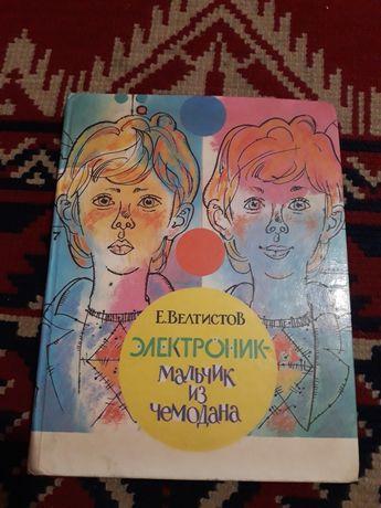 Е.Велтистов. Электроник- мальчик из чемодана.1986год.