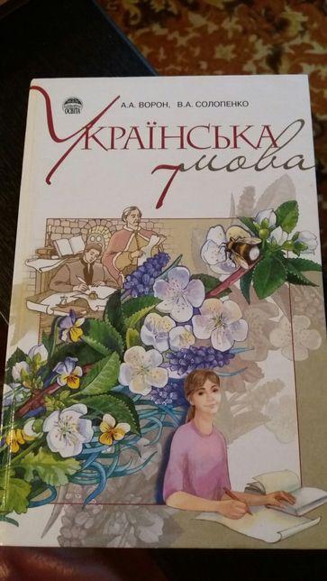 Підручник з української мови для 7 класу