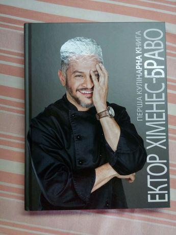 Первая кулинарная книга Ектора