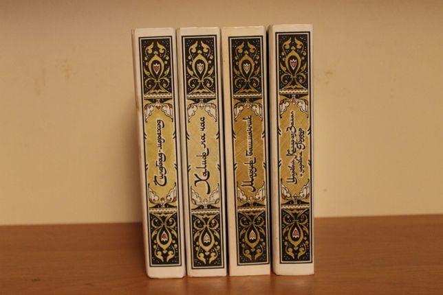 Арабские сказки 4 книги