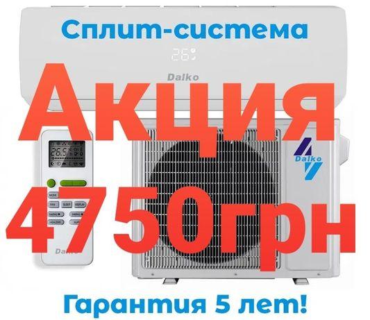 Кондиционеры DAIKO  Акция на Монтаж всего 800грн