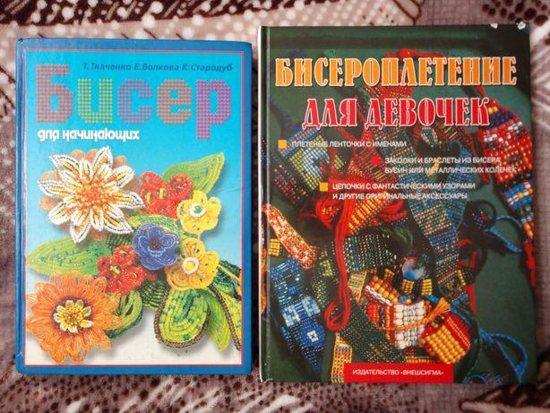 Книги бисер, бисероплетение, плетіння з бісеру