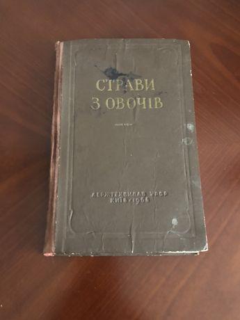 """Посібник для кухарів """"Страви з овочів"""" 1955р раритет"""
