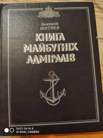 Книга майбутніх адміралів