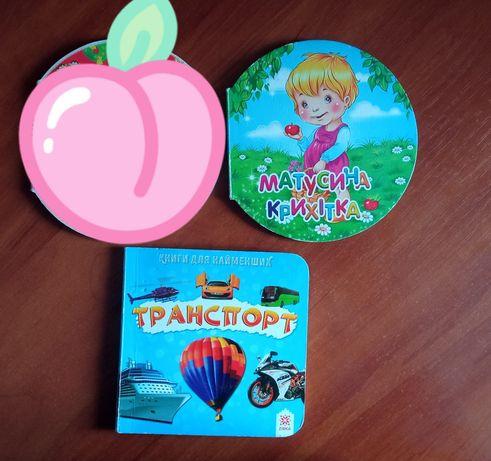 Детские маленькие книжки картон (2 шт.)