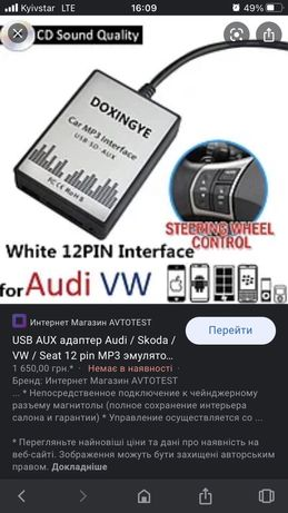 USB mp3 адаптер фольксваген туарег 2002-11 рік