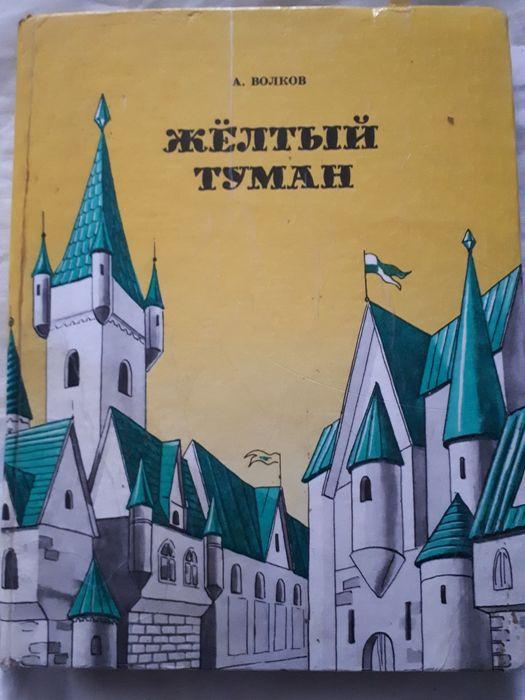 а.волков. желтый туман тайна заброшенного замка. Харьков - изображение 1