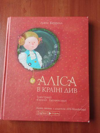 """Детская книга""""Алиса в краiнi див"""""""