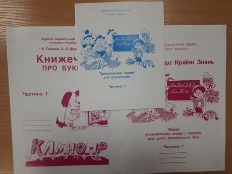 """Тетради для подготовки дошкольников по программе """" Интеллект Украины """""""
