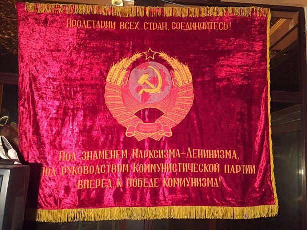 Знамя ссср
