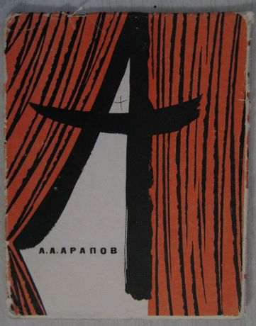 Анатолий Афанасьевич Арапов. 1965г.