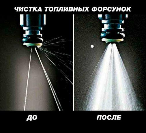 Профессиональная Чистка Форсунок,Чистка инжектора,Промывка форсунок.