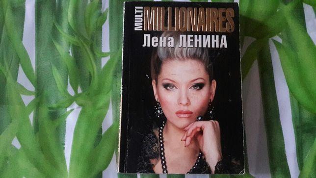 Лена Ленина Мультимиллионеры