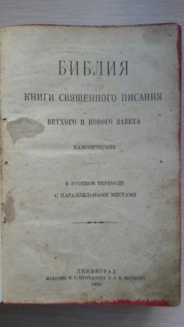 БИБЛИЯ 1926 г. Ленинград