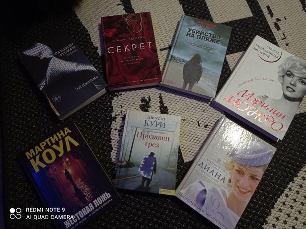 Продам интересные книги)