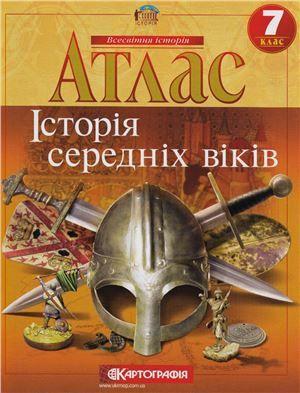 Атлас Історія середніх віків 7 клас + Контурні карти