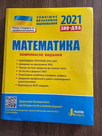 Математика, комплексне видання. 2021 ЗНО+ДПА