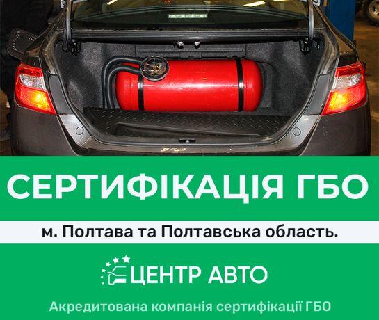 Сертифікація ГБО   Центр Авто   Полтава та Полтавська область