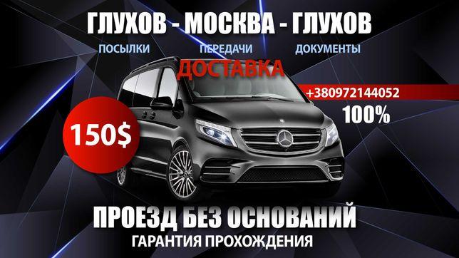 Проезд без ОСНОВАНИЙ, ГЛУХОВ-МОСКВА-ГЛУХОВ, Пассажирские перевозки