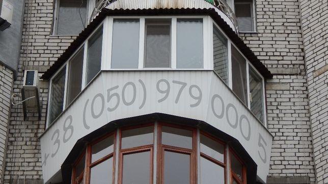 БАЛКОН и ЛОДЖИЯ под ключ. Ремонт балкона. Металлопластиковые ОКНА
