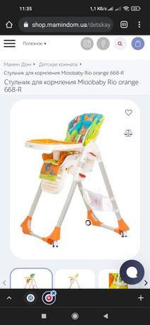 Продам стульчик чико