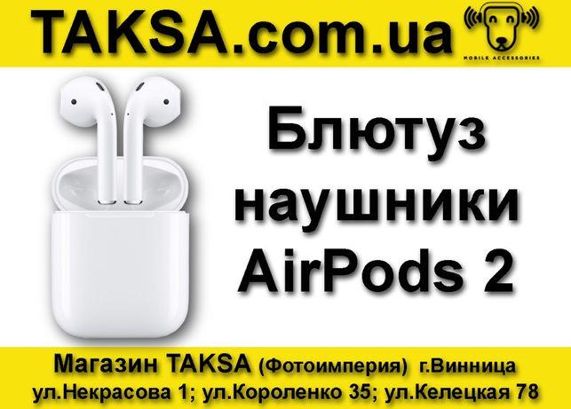 Apple AirPods 2. Bluetooth навушники. Блютуз наушники