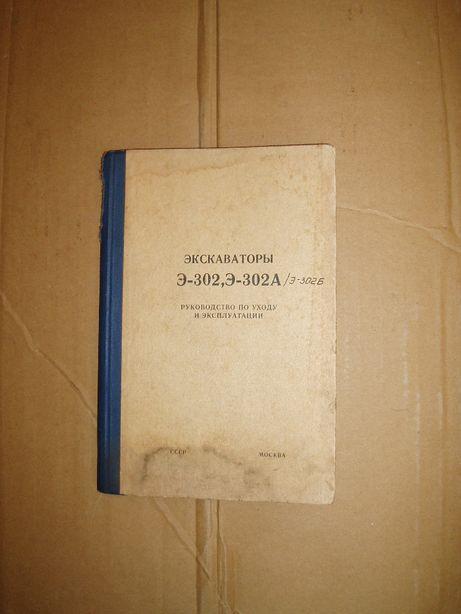 Koparka E- 302, E- 302 A, E 302 B- instrukcja obsługi i eksploatacji