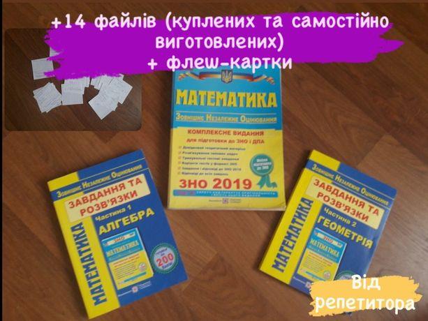 Повний набір для підготовки до ЗНО 2021 з МАТЕМАТИКИ ( Капиносов ..)