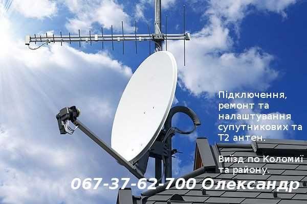 Підключу телебачення Т2, VIASAT, IPTV дешево. Коломия та район.