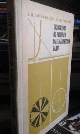 Учебники СССР Практикум по решению математических задач.Литвиненко