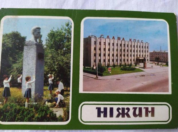 Старая открытка НЕЖИН 1985 года