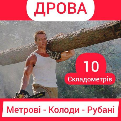 Дрова Львів Дуб, Бук, Граб Метрові, Колоди, Рубані