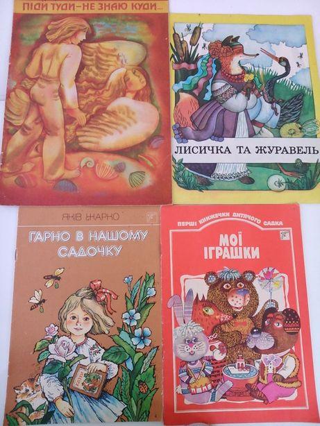 Дитячі казка українська мова Лисичка та журавель, Піди туди не знаю ку
