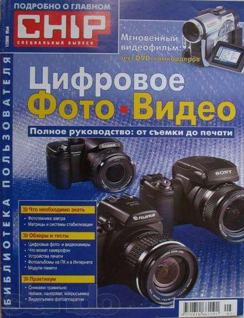 Цифровое фото видео