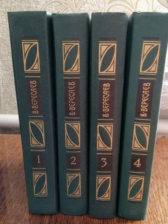 Книги Вересаева, четыре тома