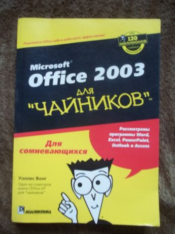 """Компьютерные книги """"Для чайников"""""""