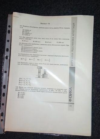 Підготовка до ДПА з фізики, 9 клас